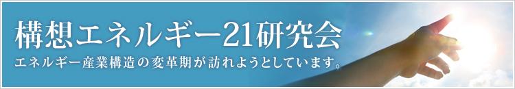 構想エネルギー21研究会