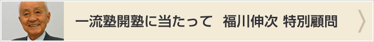 一流塾開塾にあたって 福川伸次 特別顧問